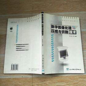数字图像处理压缩与识别技术【实物拍图】签赠本