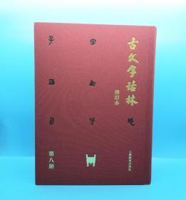 古文字诂林(修订本)第八册