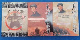 毛泽东与红军(全3卷)