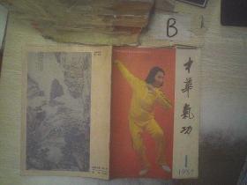 中华气功1987 1