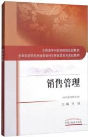 销售管理 何清湖 中国中医药出版社