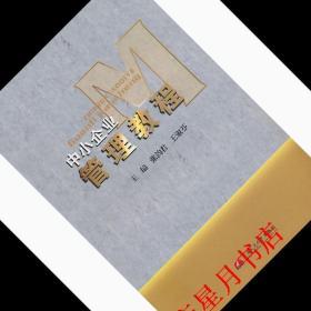 中小企业管理教程 张韵君 等 西南交通大学出版社 9787564307455