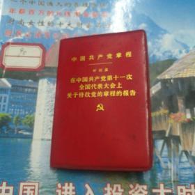 《中国共产党章程》叶剑英在中国共产党第十一次全国代表大会上关于修改党的章程的报告128开128页1977年印红色塑皮装