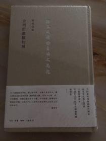 金明館叢稿初編