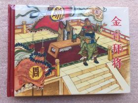 《金台拜将》黑美封神演义连环画黑龙江出版社