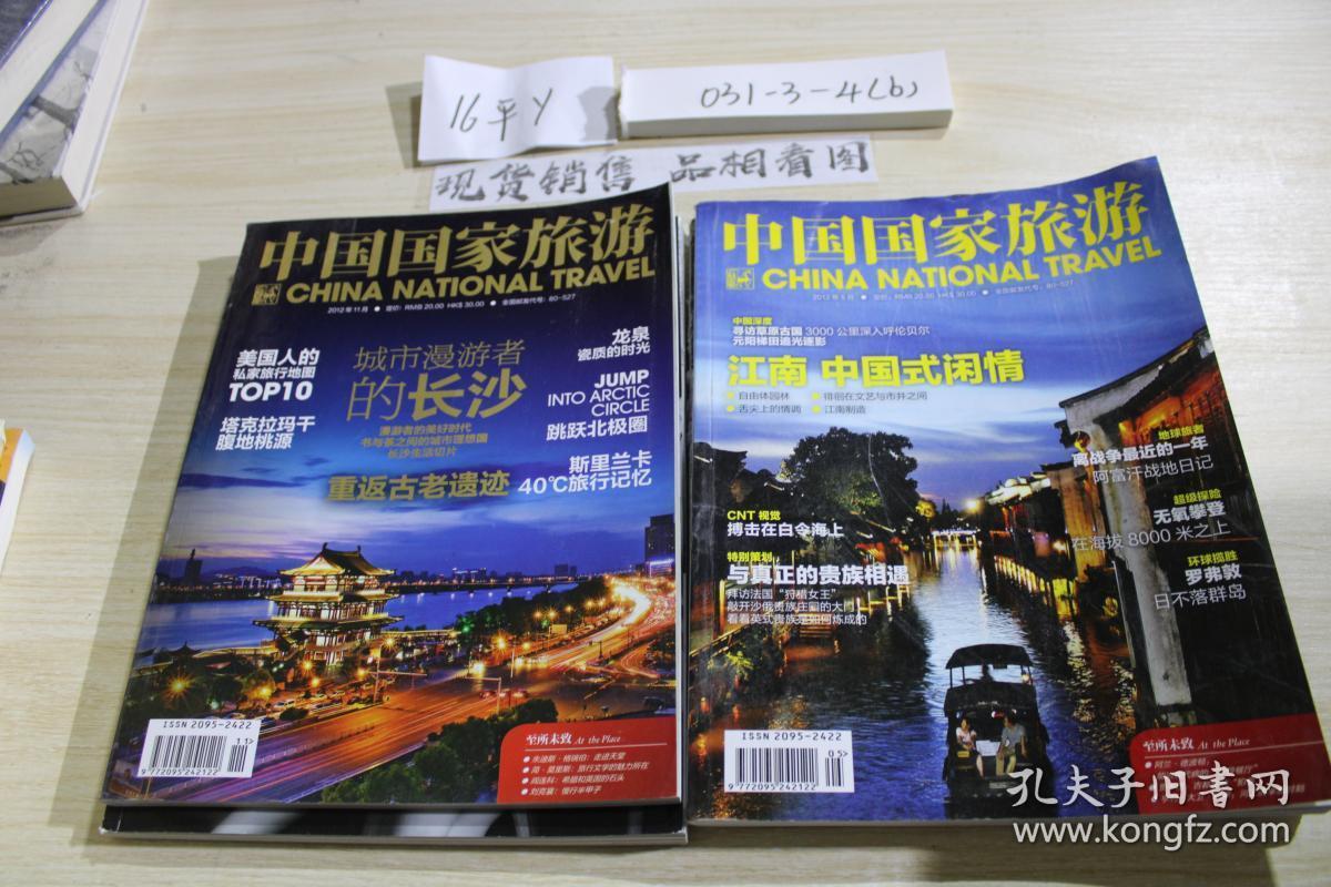 中国国家旅游2012 5 11 共2册合售