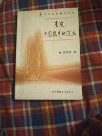 素质:中国教育的沉思