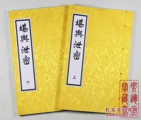 【地理风水堪舆古籍集成】堪舆泄密  上 、下