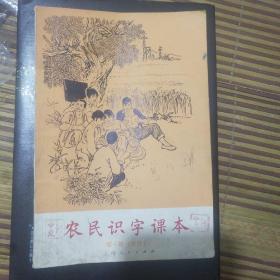 文革 农民识字课本 第一册(试用本),1973年1版1印 毛像插图多