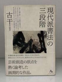 古干 :现代派书法の三段阶 (书法)日文原版书