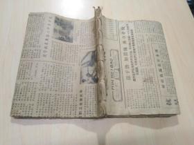 1962年手抄本:福建省南平市三峰村地理真书