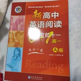 维克多新高中英语阅读6+1高一A版