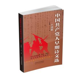 中国共产党人早期诗文选▪诗歌