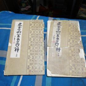 吴愙斋篆书四种上下册