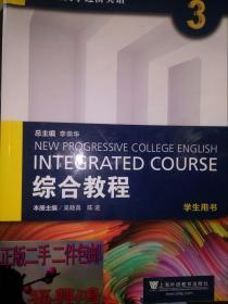 综合教程3(学生用书 全新版 大学进阶英语)