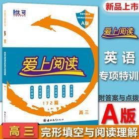 爱上阅读 英语专项特训 完型填空与阅读理解 A版 高三