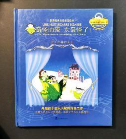 世界经典音乐童话绘本系列9:奇怪的夜,太奇怪了!