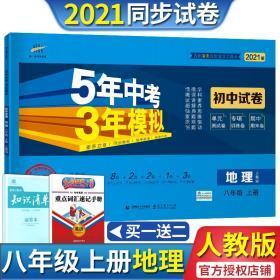 曲一线53初中同步试卷地理八年级上册人教版5年中考3年模拟2021版五三