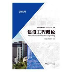 全新正版图书 建设工程概论  沈韫  安徽大学出版社  9787566418999 王维书屋