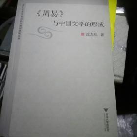 《周易》与中国文学的形成