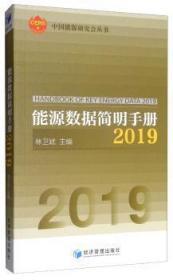 全新正版图书 能源数据简明手册:2019:2019  林卫斌  经济管理出版社  9787509668771 胖子书吧