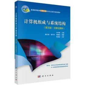 全新正版图书 计算机组成与系统结构  白中英  科学出版社  9787030327369 易呈图书专营店