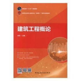 全新正版图书 建筑工程概论  张强  中国建筑工业出版社  9787112240821 胖子书吧