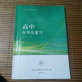 中国人民大学附属中学学生用书。高中化学总复习。高三下。