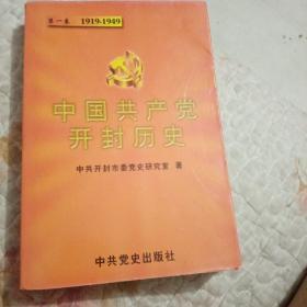 中国共产党开封历史.第一卷.1919~1949