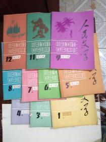 人民文学 1982年第1.3.4.5.6.7.8.9.11.12期 (10册合售)
