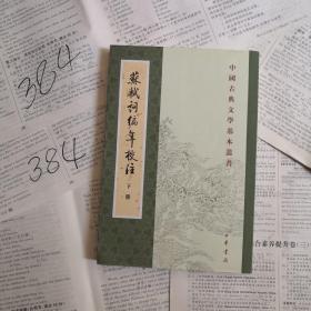 苏轼词编年校注(下册):苏轼词编年校注