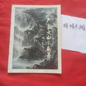 严良文山水画集(签名本)
