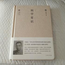 国学常识/中国文化丛书