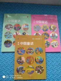 汉声中国童话(全12册) 天地出版社
