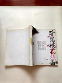 暗恋桃花源 (中国国家话剧院二十周年纪念演出专刊)