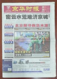 报纸:2001年5月28日《京华时报》创刊号(40版全)
