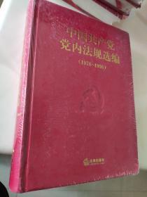 中国共产党党内法规选犏(1978一1996)