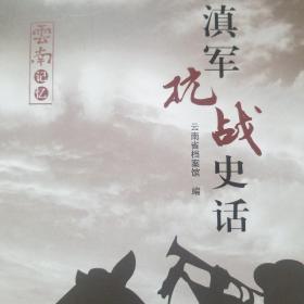 滇军抗战史话