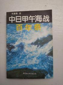 中日甲午海战百年祭