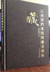 云南省档案馆馆藏老商标