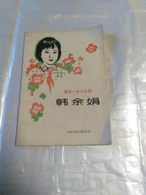 党的一朵小花:韩余娟(插图本)