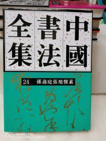 中国书法全集24孙过庭张旭懐素