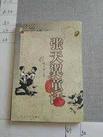 张天翼童话 (二)  中国儿童文学丛书