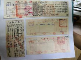 民国时期杂单据--缴款书,印花税日报表,邵武县粮户执照。共5张一组,请见图片。