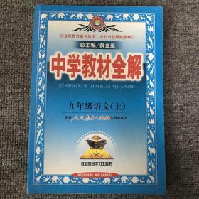2010中学教材全解:9年级语文(人教实验版)