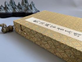 手工锦绫装裱·五色花笺·罗锅宰相《刘诸城家书真迹》·几可乱真