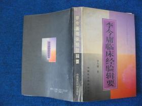【全国著名老中医临床经验丛书】李今庸临床经验辑要