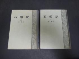石头记 (上下) 商务印书馆 一版二印