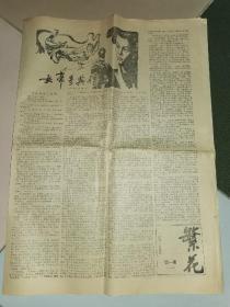 4开故事小报-----《繁花:女帝奇英传》!(4开10开)