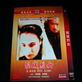老电影DVD 孤城烈女(1碟装)主演陈燕燕 郑君里